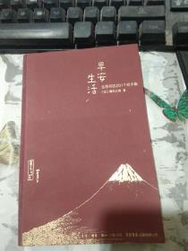 早安,生活2017(红):生活书店2017轻手账