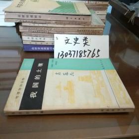 我国的土壤(武汉大学高冠民教授签名本。包正版现货。无其他写划)