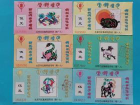 门票参观券~~~~~~~~~月坛集邮品市场门票6种,北京月坛门票6种、