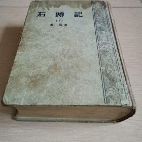 石头记(下册)〈1957年上海初版发行〉