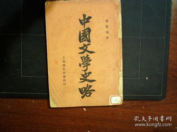 G1054,少见版本,民国20年上海慧记书斋初版:中国文学史略 一册全,有作者胡怀琛版权章一枚