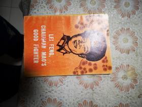 毛主席的好战士——雷锋(英文版)