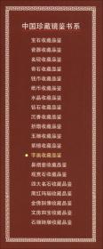 中国珍藏镜鉴书系:字画收藏品鉴(铜板)
