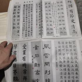 泉州书法,报纸第五到八版