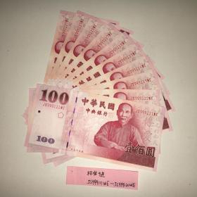 全新辛亥百年钞标十连号双豹子号JS999111WE