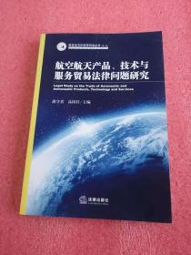 航空航天产品、技术与服务贸易法律问题研究