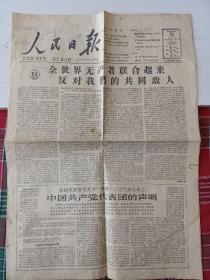 人民日报(1962-12-15)