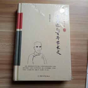 中国近三百年学术史(精装索引版) (库存  1)
