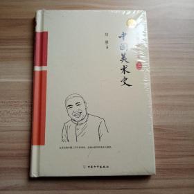 中国美术史(精装索引版) (库存  1)