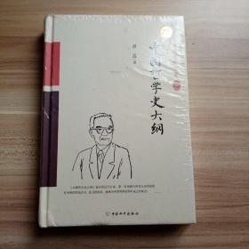 中国哲学史大纲(精装索引版) (库存  1)