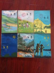 五年制小学课本(试用本)自然(第一册—第六册) 共六册