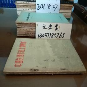 中国的地形和土壤概述(武汉大学高冠民教授签名本。包正版现货)