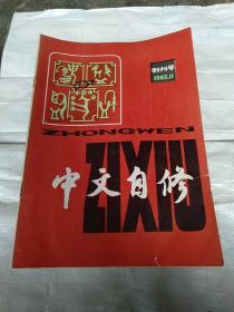 中文自修1983年创刊号至1987年12期共43期合售