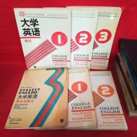 大学英语(精读)全三册 大学英语(语法与练习)全三册