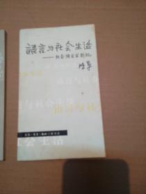 语言与社会生活:社会语言学札记  (有黄斑)见图