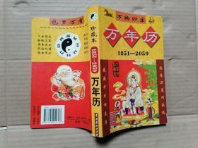万年历1851-2050珍藏本