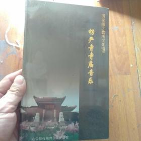 DⅤD盘,楞严寺寺庙音乐(国家级非物质文化遗产)