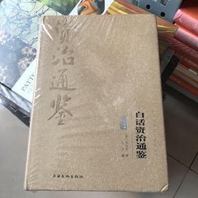 白话资治通鉴(图文精释版)