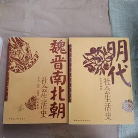 魏晋南北朝社会生活史,明代社会生活史(2册合售)