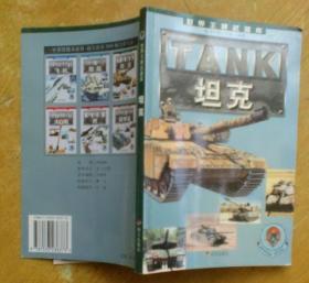世界王牌武器库:坦克 (32开本)