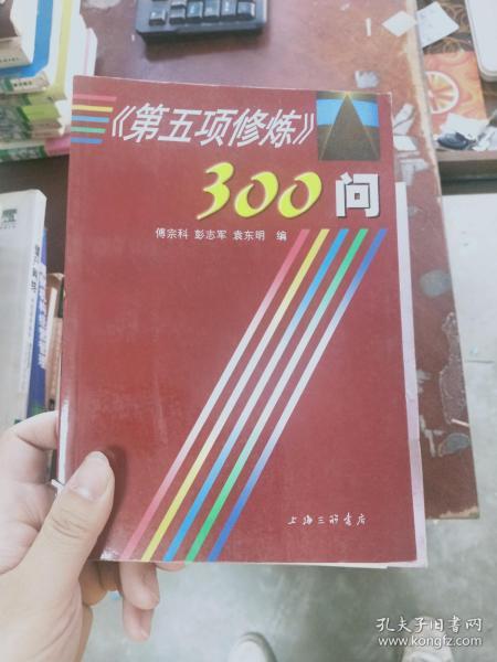 第五项修炼300问
