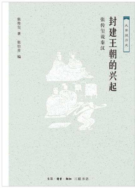封建王朝的兴起:张传玺说秦汉