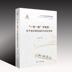 """""""一带一路""""守望者:东干族的语言适应与语言传承"""