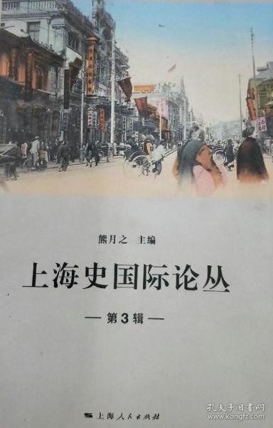 上海史国际论丛. 第3辑
