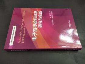 工程咨询理论与实践研究系列丛书:电子招标投标系统研究与实践