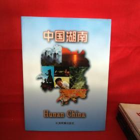 中国湖南:中英文对照
