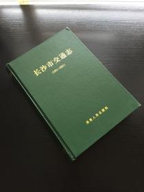 长沙市交通志 1991-2001