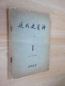 近代史资料 1957年1期