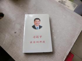 习近平谈治国理政      库2