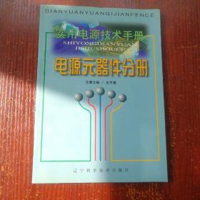 实用电源技术手册:电源元器件分册