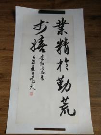 """湖北省书协主席钟鸣天书法""""业精于勤荒于嬉"""",品好包快递发货。"""