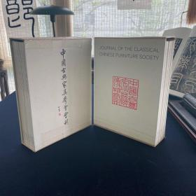 美国加州中国古典家具学会会刊 journal of the classical chinese furniture society 1990年至1994年 季刊16册全