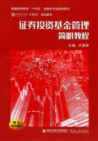 """证券投资基金管理简明教程(西安交通大学""""十四五""""规划教材)"""