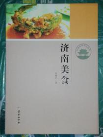 济南历史文化读本:济南美食
