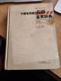 中国电视剧名剧鉴赏辞典
