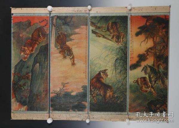 4885 民国年画《张善子虎屏》长春画片发行 四屏条 稀少见