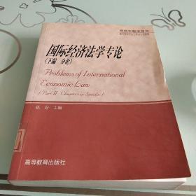 国际经济法学专论(下编)