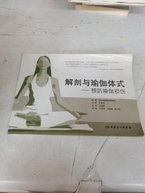解剖与瑜伽体式:预防瑜伽损伤