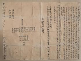 宁乡 茶树 茶园 茶山 茶兜 茶叶 地契 契纸 契约   道光七年