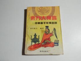 东方大预言 中华两千年预言诗(品相见图)