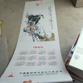 高剑父枫叶鹰 中国杭州都锦生丝织厂制中国画