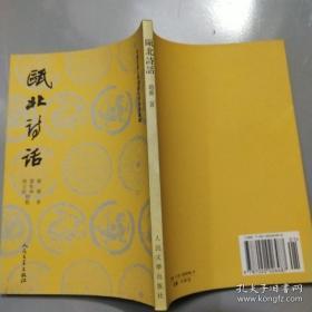 瓯北诗话(中国古典文学理论批评专著选辑) 全一册