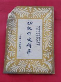 初级作文精华(民国35年上海大方书局)