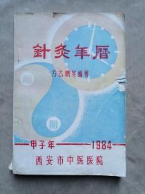 包邮 针灸年历(甲子年,1984)