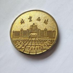 铜镀金北京西站图案西南(唐山)交通大学百年校庆纪念章 直径5厘米