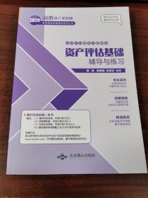 2020黄胜资产评估师考试辅导快速通关系列丛书:资产评估基础辅导与练习